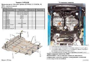 Захист двигуна Mercedes-Benz Sprinter W907-910 - фото №2