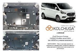 Защита двигателя Ford Tourneo Custom (пассажир) - фото №1