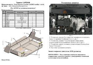 Защита двигателя Ford Tourneo Custom (пассажир) - фото №2
