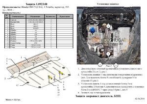 Защита двигателя Honda CR-V 5 - фото №2