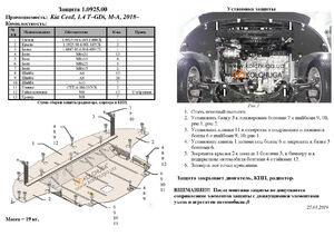 Защита двигателя Kia Ceed 3 - фото №2