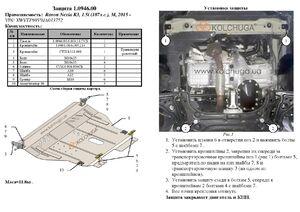 Защита двигателя Ravon Nexia R3 - фото №2