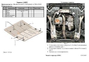 Захист двигуна Honda Accord 9 - фото №11