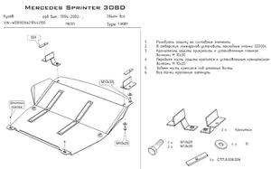 Защита двигателя Mercedes-Benz Sprinter W901-905 - фото №2