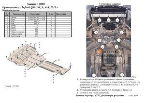 Защита двигателя Infiniti Q50 - фото №2