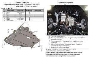 Защита двигателя Ford Focus 3 EcoBoost - фото №2