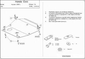Защита двигателя Honda Civic 7 - Фото №5