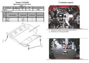 Защита двигателя Fiat Albea - фото №3