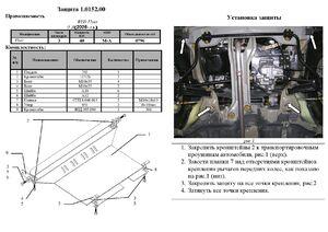 Захист двигуна BYD Flyer - фото №4