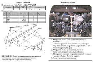 Защита двигателя Fiat Punto Classic - фото №3