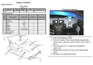 Защита двигателя Chery Elara 1 - фото №3