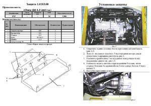 Защита двигателя Chery Jaggi (QQ6) - фото №2