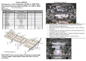 Защита двигателя Jeep Grand Cherokee Limited - фото №2