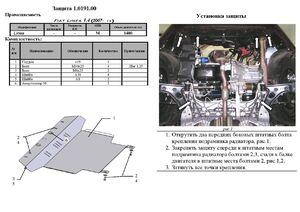 Защита двигателя Fiat Linea Classic - фото №6