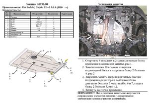 Защита двигателя Fiat Sedici - фото №5