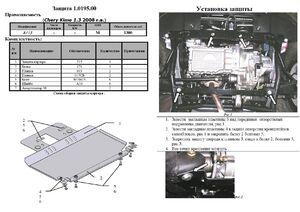 Защита двигателя Chery Kimo - фото №5