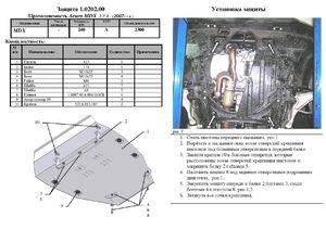 Защита двигателя Acura MDX 2 - фото №4