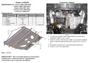 Защита двигателя Peugeot 3008 1 - фото №6