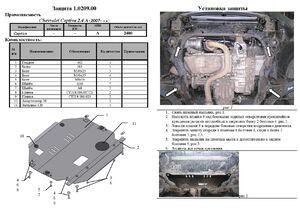 Защита двигателя Chevrolet Captiva - фото №5