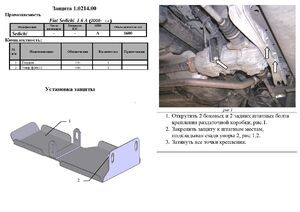 Защита двигателя Fiat Sedici - фото №10