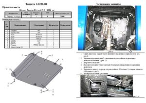 Защита двигателя Nissan Altima 5 - фото №2