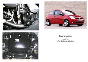 Защита двигателя Ford Fiesta 6 JH - фото №1