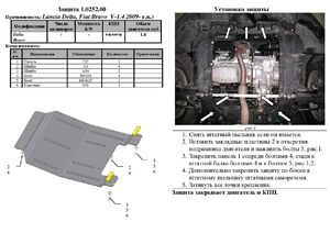 Защита двигателя Fiat Bravo - фото №3