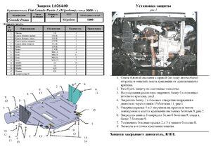 Защита двигателя Fiat Grande Punto - фото №7