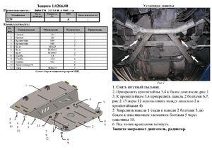 Защита двигателя BMW 5 E39 - фото №7