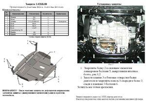 Защита двигателя Ford B-Max - фото №2
