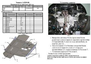 Захист двигуна Alfa Romeo 147 - фото №5