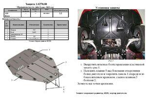 Защита двигателя Alfa Romeo Brera - фото №6