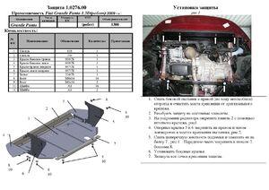 Защита двигателя Fiat Grande Punto - фото №10