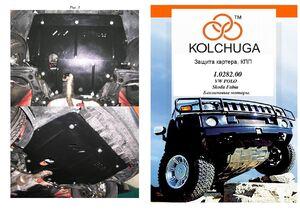 Защита двигателя Skoda Fabia 2 - фото №8
