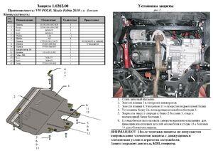 Защита двигателя Volkswagen Polo 4 - фото №2