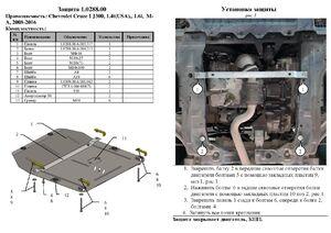 Захист двигуна Chevrolet Cruze 1 - фото №6