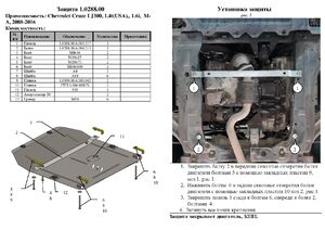 Захист двигуна Chevrolet Cruze 1 - фото №2