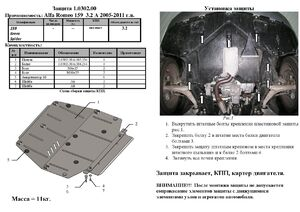 Защита двигателя Alfa Romeo 159 - фото №8