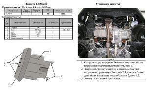 Защита двигателя Fiat Linea - фото №5
