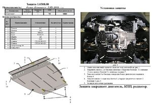 Защита двигателя Ford Connect - фото №10