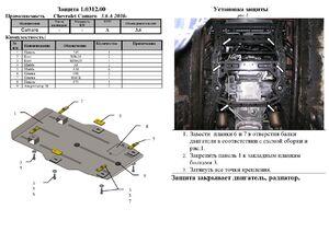 Защита двигателя Chevrolet Camaro - фото №3