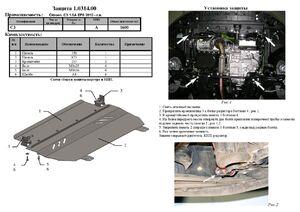 Защита двигателя Citroen DS3 - фото №3