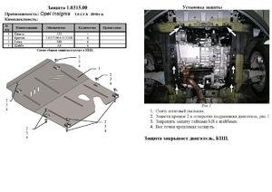 Защита двигателя Buick Regal 5 - фото №2