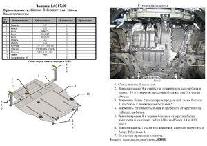 Защита двигателя Citroen C-Crosser - фото №3