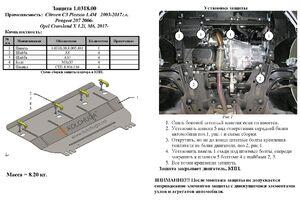 Защита двигателя Peugeot 207 - фото №2