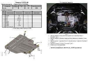 Защита двигателя Chery A 13 - фото №5