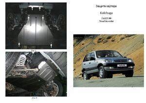 Защита двигателя Chevrolet Niva - фото №1