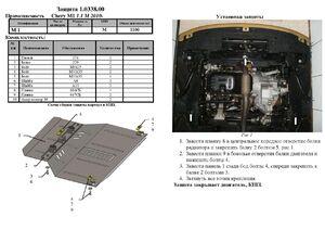 Защита двигателя Chery Х1 - фото №3