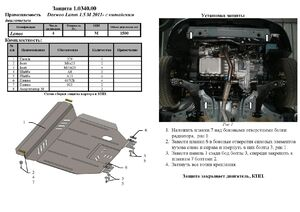 Защита двигателя Daewoo Lanos - фото №5