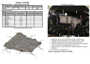 Защита двигателя Chery М11 - фото №3